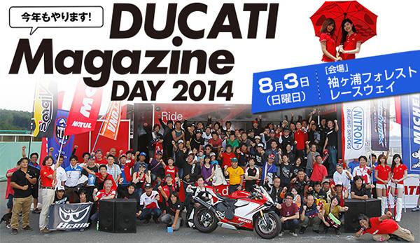 8月3日 日 バイクイベント ducati magazine day 2014 開催 株式