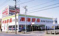 南海太田店