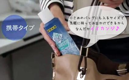 瞬間冷凍おしぼり プシュ冷えキャリー 携帯タイプ 小さめのバッグにも入るサイズで気軽に持ってお出かけできるからなんだかイイカンジ♪